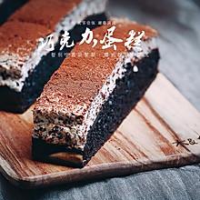 情人节--蛋白脆顶榛果巧克力蛋糕