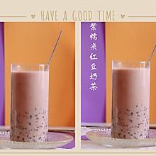 紫糯米红豆奶茶