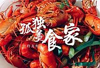 白灼清水小龙虾的做法