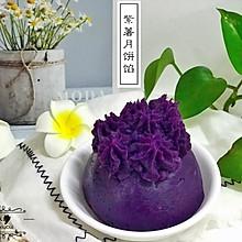 简单快手奶香紫薯月饼馅