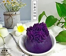 简单快手奶香紫薯月饼馅的做法