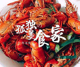 白灼清水小龙虾