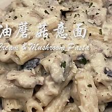 奶油蘑菇意面 把蘑菇的鲜体现的淋漓尽致