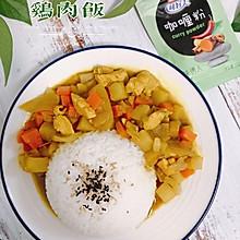 咖喱土豆鸡肉饭 教你正确使用咖喱粉