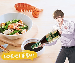 #爱妻菜谱 龙虾拌秋葵的做法
