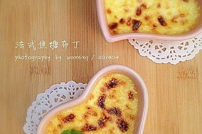 法式焦糖布丁(长帝行业首款3.5版电烤箱试用)