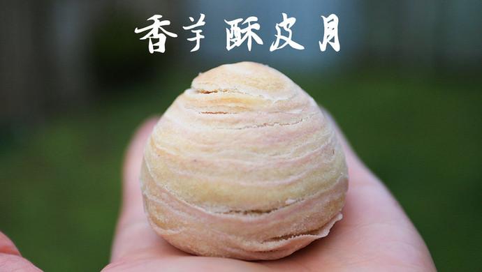【香芋酥皮月饼】减糖减油家庭自制更健康