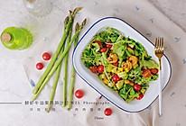 鲜虾牛油果芦笋沙拉(低卡)的做法