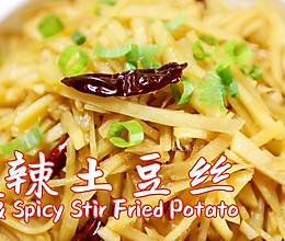 最爱这个味道 | 酸辣土豆丝  #夏日开胃餐#的做法