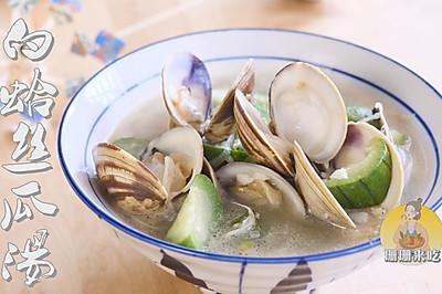 白蛤肉丝瓜汤