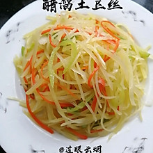 炒土豆丝-醋溜