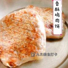 香酥鸡肉饼(快捷早餐)