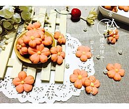 樱花饼干的做法
