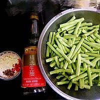 蒜蓉花椒炒长豆角(豇豆)的做法图解1