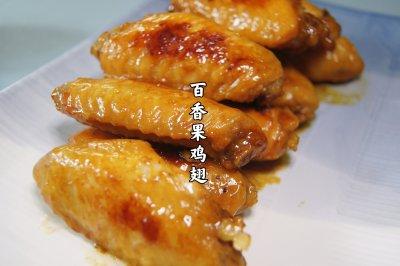 百香果鸡翅|皮香肉嫩,咬一口带着淡淡果香沁人心脾
