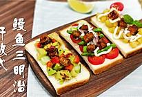 开放式鳗鱼三明治的做法