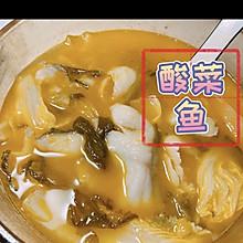 【酸菜鱼】-这碗汤太好喝