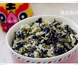 【多妈爱下厨】蒸莴笋叶的做法