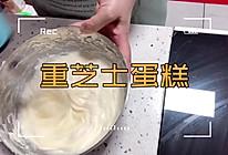 #美食视频挑战赛#重芝士蛋糕的做法