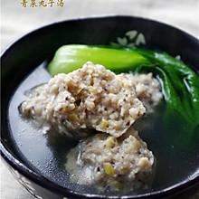 #菁选酱油试用之青菜丸子汤