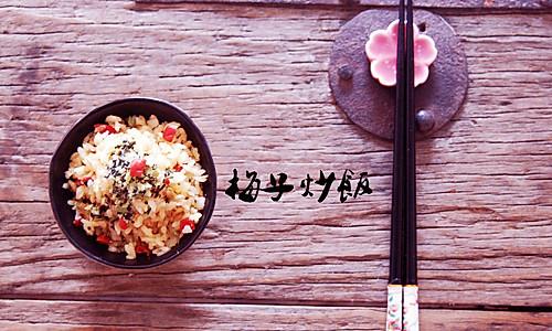 梅子炒饭的做法