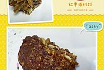 红糖红枣核桃饼的做法