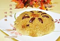 红枣红糖蒸糯米饭的做法