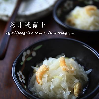 海米烩萝卜