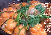 啫啫鱼煲的做法
