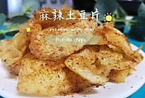 #美食新势力#麻辣土豆片的做法