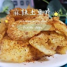 #美食新势力#麻辣土豆片