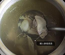 鲜人参炖鸡汤的做法