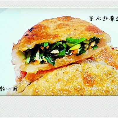 东北韭菜盒子
