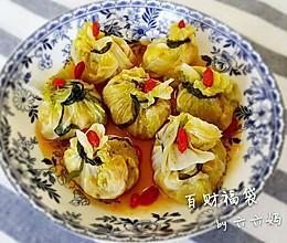百财(白菜)福袋的做法