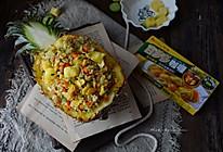 咖喱菠萝炒饭-5分钟早餐系列#Lady咖喱#的做法