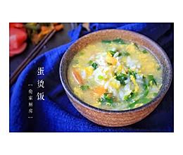 贵阳蛋烫饭的做法