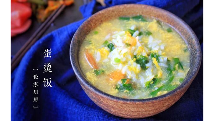 贵阳蛋烫饭