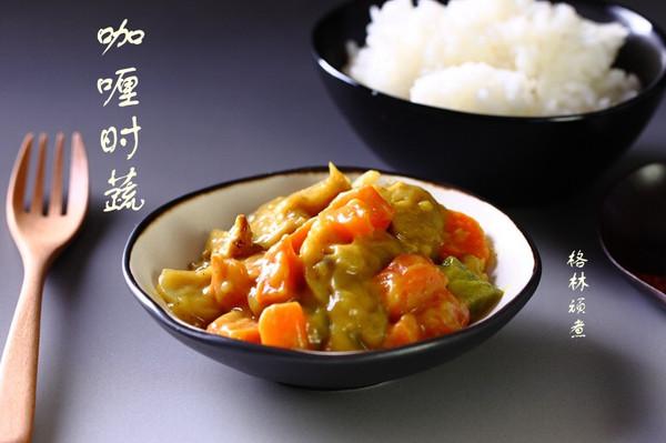 咖喱时蔬的做法