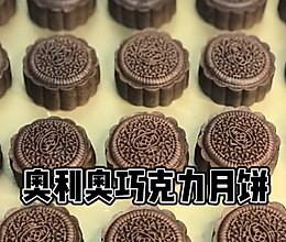最最受欢迎的巧克力月饼的做法