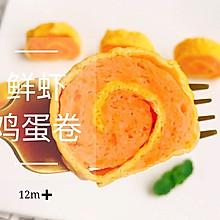 补钙食谱 鲜虾鸡蛋卷