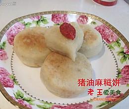 软糯酥脆·猪油麻糍饼的做法