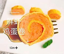 补钙食谱 鲜虾鸡蛋卷的做法