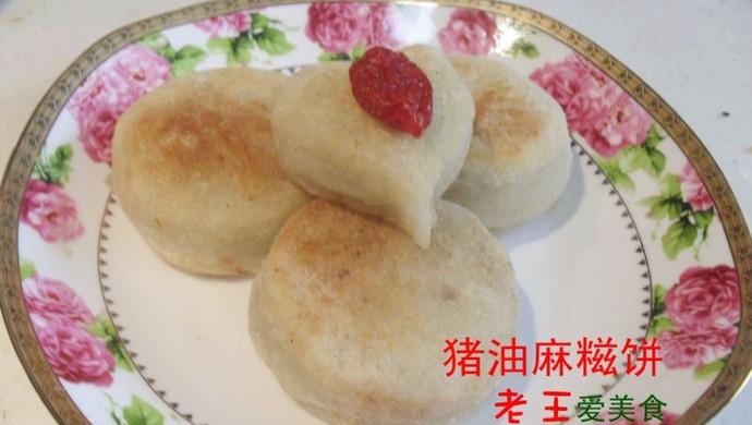 软糯酥脆·猪油麻糍饼