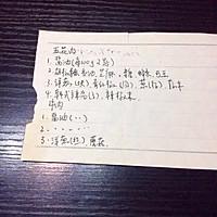 垂涎欲滴之韩式烤肉的做法图解13