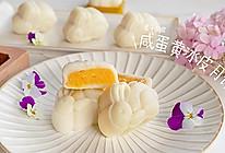 自制冰皮月饼最有爱的做法