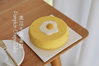 南瓜千层蛋糕~顶着一颗煎蛋?