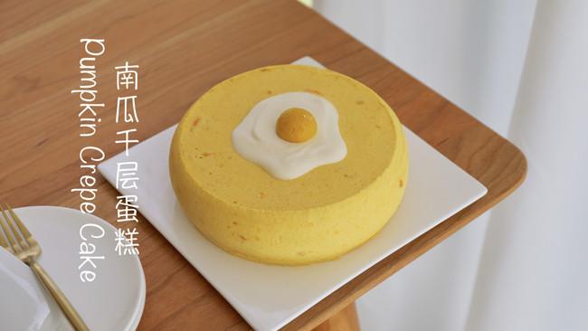 南瓜千层蛋糕~顶着一颗煎蛋?的做法