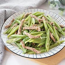 四季豆炒牛肉丝