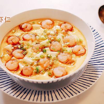虾仁豆腐蒸水蛋