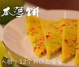 南瓜蔬菜饼  宝宝健康食谱的做法